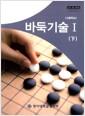 [중고] 바둑기술 1 - 하