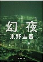 幻夜 (集英社文庫 (ひ15-7)) (文庫)