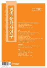 [중고] 민족문학사연구 통권53호
