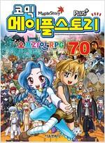 [중고] 코믹 메이플 스토리 오프라인 RPG 70