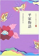 平家物語 (日本の古典をよむ 13) (單行本)