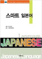 [중고] 스마트 일본어