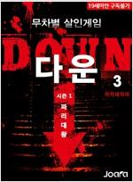 무차별 살인게임 다운(DOWN) 3권