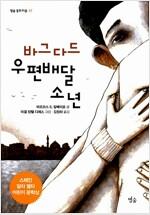 [중고] 바그다드 우편배달 소년