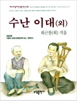 [중고] 수난 이대 (외)