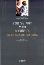 [중고] 당신은 당신 아이의 첫 번째 선생님입니다