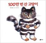 100만 번 산 고양이
