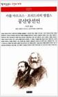 [중고] 공산당선언