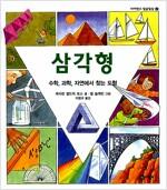 [중고] 삼각형
