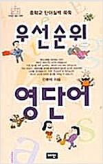 [중고] 우선순위 영단어