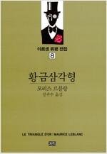 [중고] 황금삼각형