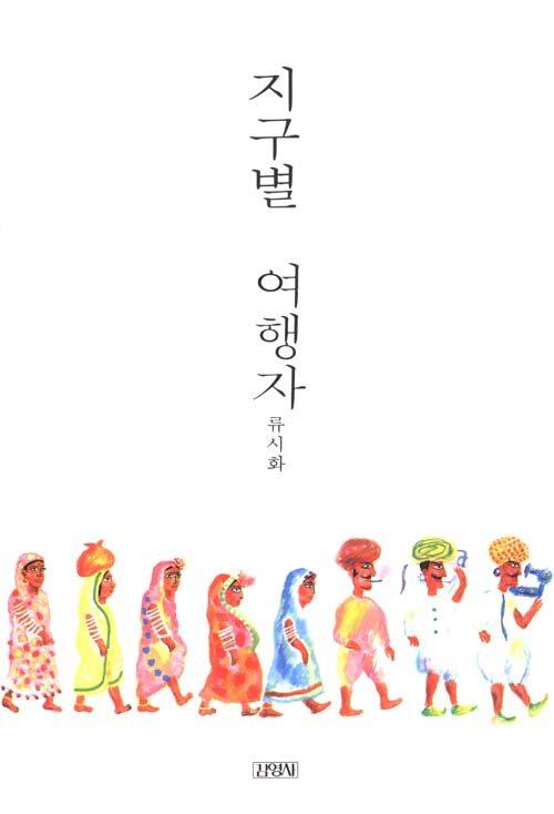 지구별 여행자  류시화 (지은이)   김영사   2002-11-27