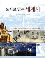 [중고] 도시로 읽는 세계사