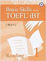 [중고] Basic Skills for the TOEFL iBT Reading 1 해설서 (Paperback)