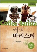 [중고] 커피바리스타