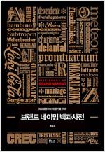 브랜드 네이밍 백과사전