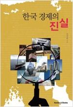 한국 경제의 진실