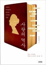 [중고] 사랑의 역사