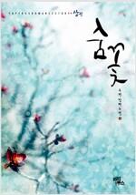 [중고] 숨꽃 - 상