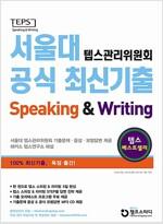 서울대 텝스 관리위원회 공식 최신기출 Speaking & Writing