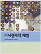 [중고] 거시경제학 해법