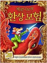 [중고] 제로니모의 환상모험 20 (양장)