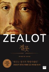 7일 7책] #23 – 열심당 예수 《젤롯》