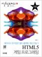 [중고] 열혈강의 HTML5 게임 프로그래밍