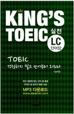 김대균 King's TOEIC 실전 LC 단어장