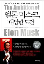 [중고] 엘론 머스크, 대담한 도전