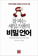 [중고] 잘 파는 세일즈맨의 비밀 언어