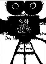 [중고] 영화 읽어주는 인문학