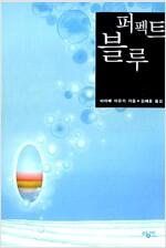 [중고] 퍼펙트 블루