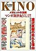KINO Vol.1 (單行本)