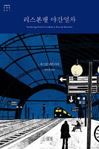 리스본행 야간열차