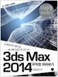 [중고] 3ds Max 2014 무작정 따라하기