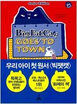 Big Fat Cat Goes to Town (스토리북 + 워크북 + 오디오 CD)