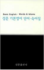 [중고] 성문 기본영어 단어.숙어집