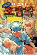 [중고] 미스터 초밥왕 3