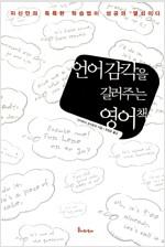 [중고] 언어감각을 길러주는 영어책