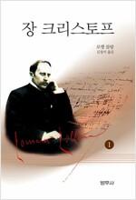 장 크리스토프 1
