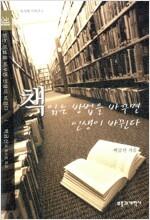 [중고] 책 읽는 방법을 바꾸면 인생이 바뀐다