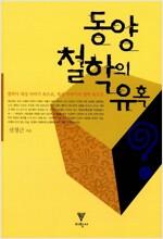 [중고] 동양 철학의 유혹