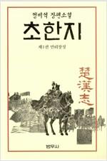 [중고] 초한지 1