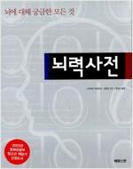[중고] 뇌력사전