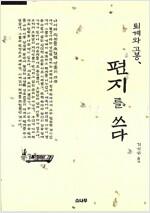 [중고] 퇴계와 고봉, 편지를 쓰다