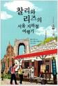 [중고] 찰리와 리즈의 서울 지하철 여행기