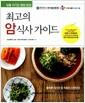 [중고] 최고의 암 식사 가이드