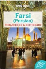 Lonely Planet Farsi (Persian) Phrasebook & Dictionary (Paperback, 3rd)