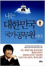 [중고] 나는 대한민국 국가 공무원이다